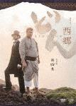 西郷どん 完全版 第四集 (本編548分)[PCBE-63734]【発売日】2019/3/20【DVD】