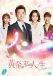 黄金の私の人生 DVD-BOX1 (本編679分)[PCBG-61741]【発売日】2019/3/20【DVD】