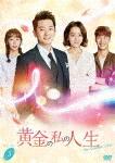 黄金の私の人生 DVD-BOX3 (本編682分)[PCBG-61743]【発売日】2019/3/20【DVD】