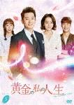 黄金の私の人生 DVD-BOX5 (本編827分)[PCBG-61745]【発売日】2019/3/20【DVD】