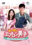 私の彼はエプロン男子~Dear My Housekeeper~ DVD-SET1 (本編480分)[GNBF-3971]【発売日】2019/4/2【DVD】