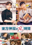 東方神起の72時間[EYBF-12129]【発売日】2019/2/15【DVD】