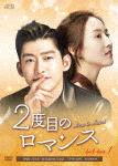 2度目のロマンス DVD-BOX1 (本編729分)[OPSD-B692]【発売日】2019/3/1【DVD】