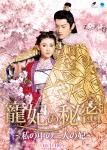 寵妃の秘密 ~私の中の二人の妃~ DVD-BOX (846分)[BWD-3166]【発売日】2019/3/6【DVD】