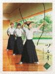 ツルネ -風舞高校弓道部- 第一巻[PCXE-50871]【発売日】2019/1/9【Blu-rayDisc】