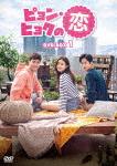 ピョン・ヒョクの恋 DVD-BOX1 (本編480分)[KEDV-644]【発売日】2019/5/10【DVD】