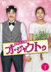 契約主夫殿オ・ジャクトゥ DVD-BOX1 (本編720分+特典40分)[KEDV-640]【発売日】2019/2/6【DVD】