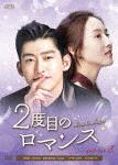 2度目のロマンス DVD-BOX3 (本編726分)[OPSD-B694]【発売日】2019/3/29【DVD】