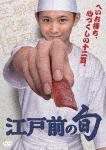 「江戸前の旬」 DVD-BOX (本編270分)[OPSD-B695]【発売日】2019/4/9【DVD】