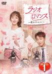 ラジオロマンス~愛のリクエスト~ DVD-BOX1 (本編519分)[BBBF-9031]【発売日】2019/6/4【DVD】