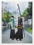 ツルネ -風舞高校弓道部- 第三巻[PCXE-50873]【発売日】2019/3/6【Blu-rayDisc】