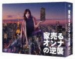 家売るオンナの逆襲 DVD BOX (本編530分)[VPBX-14837]【発売日】2019/8/7【DVD】
