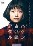 ハケン占い師アタル DVD-BOX (450分)[VPBX-15861]【発売日】2019/7/10【DVD】