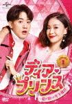 ディア・プリンス~私が恋した年下彼氏~ DVD-SET1 (本編495分)[GNBF-3984]【発売日】2019/6/4【DVD】