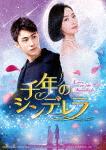 千年のシンデレラ~Love in the Moonlight~ DVD-SET2 (本編440分)[GNBF-3983]【発売日】2019/7/2【DVD】