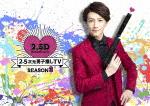 2.5次元男子推しTV シーズン3 Blu-ray BOX (本編240分)[TCBD-858]【発売日】2019/8/21【Blu-rayDisc】