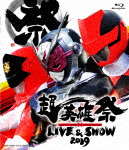 超英雄祭 KAMEN RIDER×SUPER SENTAI LIVE & SHOW 2019 (本編161分)[BSTD-20208]【発売日】2019/5/8【Blu-rayDisc】