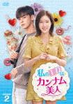 私のIDはカンナム美人 DVD-BOX2 (本編509分)[TCED-4514]【発売日】2019/7/3【DVD】