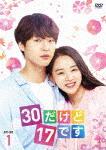 30だけど17です DVD-BOX1 (本編483分+特典17分)[TCED-4549]【発売日】2019/7/3【DVD】