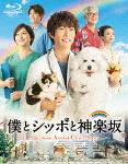 僕とシッポと神楽坂 Blu-ray-BOX (本編381分)[HPXR-333]【発売日】2019/7/26【Blu-rayDisc】