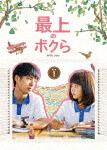 最上のボクら with you DVD-BOX1 (本編517分+特典27分)[PCBP-62280]【発売日】2019/5/22【DVD】