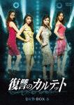 復讐のカルテット DVD-BOX5[TCED-4557]【発売日】2019/12/4【DVD】