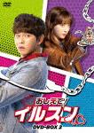 おしえて!イルスン DVD-BOX2 (本編650分+特典34分)[TCED-4552]【発売日】2019/9/4【DVD】
