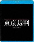 東京裁判 往復送料無料 デジタルリマスター版 本編277分 KIXF-618 発売日 6 26 メーカー再生品 2019 Blu-rayDisc