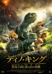 日本 ディノ キング 恐竜王国と炎の山の冒険 送料無料カード決済可能 本編94分 TCED-4649 8 発売日 2019 16 DVD