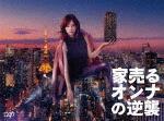 家売るオンナの逆襲 Blu-ray BOX (本編517分)[VPXX-71726]【発売日】2019/8/7【Blu-rayDisc】