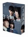 3年A組 -今から皆さんは、人質です- DVD-BOX (本編497分)[VPBX-14835]【発売日】2019/7/24【DVD】