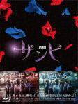 舞台「ザンビ」 Blu-ray BOX (本編192分)[VPXF-75948]【発売日】2019/5/31【Blu-rayDisc】