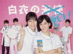 白衣の戦士!DVD-BOX (本編509分)[VPBX-14860]【発売日】2019/10/23【DVD】
