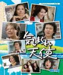気まぐれ天使 (初Blu-ray化/本編1980分)[BFTD-313]【発売日】2019/7/31【Blu-rayDisc】