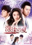 泡沫の夏~トライアングル・ラブ~ DVD-SET3 (本編585分)[GNBF-5305]【発売日】2019/11/2【DVD】