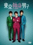 東京独身男子 DVD-BOX (本編320分)[HPBR-430]【発売日】2019/9/27【DVD】