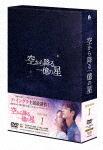 空から降る一億の星<韓国版> DVD-BOX1 (本編501分)[PCBP-62291]【発売日】2019/8/21【DVD】
