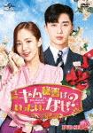 キム秘書はいったい、なぜ? DVD SET2 (本編581分)[GNBF-5307]【発売日】2019/10/2【DVD】