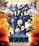 ミュージカル『青春-AOHARU-鉄道』~すべての路は所沢へ通ず~ (本編120分)[ZMXZ-13351]【発売日】2019/9/4【Blu-rayDisc】