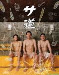 サ道 DVD-BOX (本編291分)[TCED-4786]【発売日】2019/12/25【DVD】
