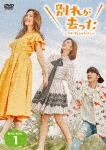 別れが去った~マイ・プレシャス・ワン~ DVD-BOX1 (本編593分+特典30分)[BBBF-9051]【発売日】2019/11/2【DVD】