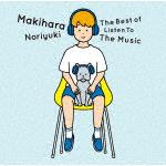 【ポイント12倍】槇原敬之/The Best of Listen To The Music (通常盤/デビュー30周年記念)<BR>[UPCY-7614]【発売日】2019/10/23【CD】マッキー