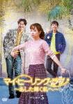 マイ・ヒーリング・ラブ~あした輝く私へ~DVD-BOX 5 (本編430分)[DZ-777]【発売日】2020/1/8【DVD】
