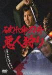 破れ傘刀舟 悪人狩り ベストセレクション DVD-SET (1270分)[CRBI-5158]【発売日】2019/10/2【DVD】