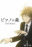 ピアノの森 BOX  (本編299分+特典60分)[VPBY-15862]【発売日】2019/11/20【DVD】