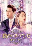 偽りのフィアンセ~運命と怒り~DVD-SET2 (本編600分)[GNBF-5314]【発売日】2019/12/3【DVD】