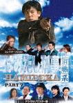はみだし刑事情熱系 PART7 コレクターズDVD[DSZS-10109]【発売日】2019/12/4【DVD】