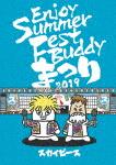 スカイピース/Enjoy Summer Fest Buddy まつり 2019 (完全生産限定盤/150分)[SRBL-1877]【発売日】2019/11/27【DVD】