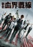 【ポイント10倍】舞台『血界戦線』[TBR-29344D]【発売日】2020/3/18【Blu-rayDisc】