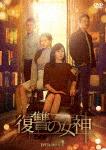 復讐の女神 DVD-BOX1 (本編447分+特典94分)[HPBR-495]【発売日】2020/2/4【DVD】